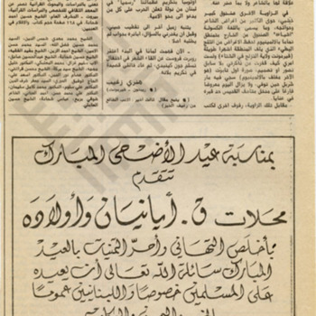 Arabic Newspaper 4_wm.jpg