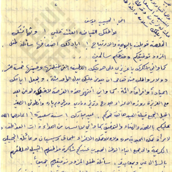 El-Khouri_Letter to Joseph from Lebanon Jan13 1960_1_wm.jpg