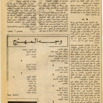 Arabic Newspaper 2_wm.jpg