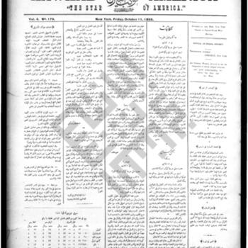 kawkab amirka_vol 4 no 179_oct 11 1895_wmc.pdf