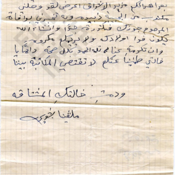 El-Khouri_Letter to Mrs Dave Azar from Lebanon Feb3 1960_1_wm.jpg