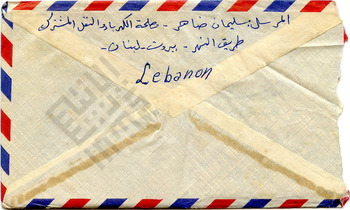 El-Khouri_Letter to Joseph from Lebanon Apr12 1960_4_wm.jpg