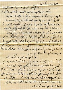 El-Khouri_Letter to Joseph from Lebanon Feb23 1960_1_wm.jpg