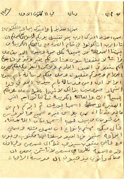 El-Khouri_Letter to Joseph from Lebanon Dec17 1959_1_wm.jpg