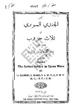syr-sol-ward_1919_wm_OCR_sm.pdf