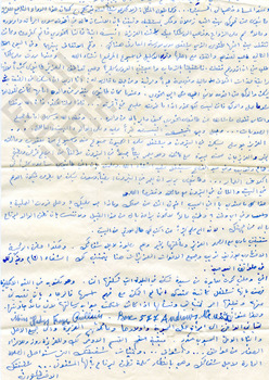 El-Khouri_Letter to Joseph from Lebanon Jan28 1958_4_wm.jpg