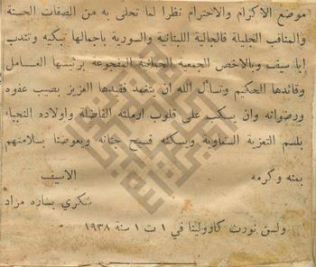 https://www.dropbox.com/s/5vf1vnx5k5ggtqv/Baddour_Letter-3_wm.jpg
