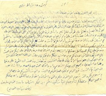 El-Khouri_Letter to Joseph from Lebanon Feb19 1960_1_wm.jpg