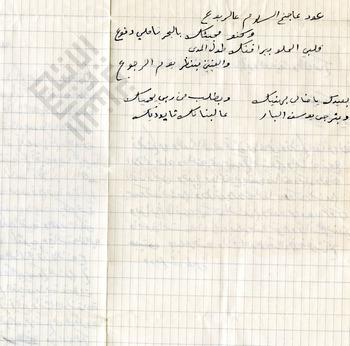 El-Khouri_Letter to Joseph from Lebanon Mar12_1960_2_wm.jpg