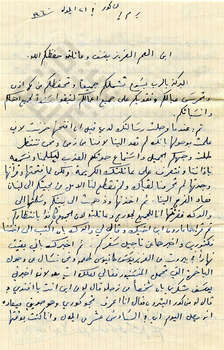 El-Khouri_Letter to Joseph from Lebanon Sep22 1960_1_wm.jpg