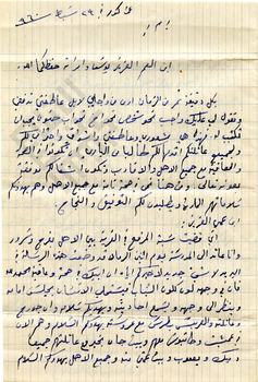 El-Khouri_Letter to Joseph from Lebanon Feb29 1960 1_wm.jpg