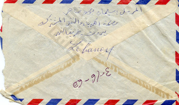 El-Khouri_Letter to Joseph from Lebanon Jan6 1960_3_wm.jpg
