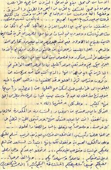 El-Khouri_Letter to Joseph from Lebanon Jan13 1960_3_wm.jpg