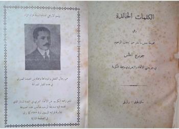 Salma Salaama Atlas, Jurj Atlas - al-Kalimat al-Khalida_o.pdf