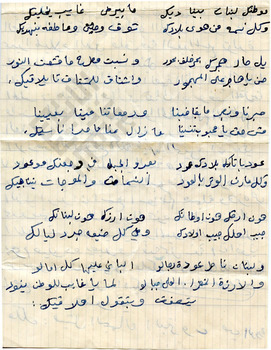 El-Khouri_Letter to Joseph from Lebanon Dec21 1960_1_wm.jpg