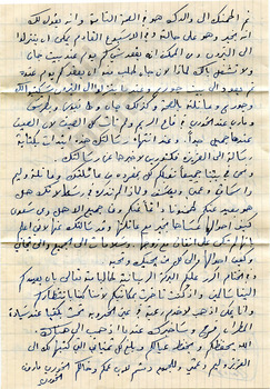 El-Khouri_Letter to Joseph from Lebanon Sep22 1960_3_wm.jpg