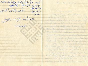 El-Khouri_Letter to Joseph from Lebanon Feb10 1960_2_wm.jpg