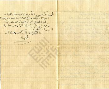 El-Khouri_Letter to Joseph from Lebanon Feb23 1960_2_wm.jpg