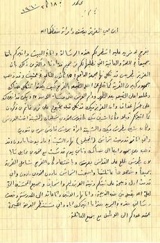 El-Khouri_Letter to Joseph from Lebanon Jan18 1960_1_wm.jpg
