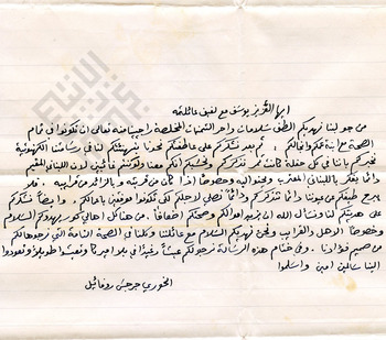 El-Khouri_Letter to Joseph from Lebanon Nov10 1960_1_wm.jpg