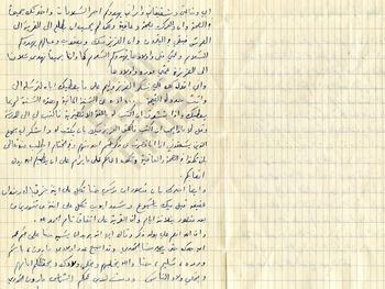 El-Khouri_Letter to Joseph from Lebanon Jan18 1960_2_wm.jpg