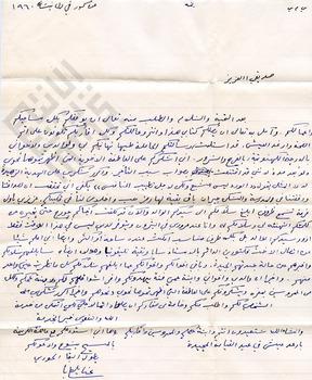 El-Khouri_Letter to Joseph from Lebanon Apr2 1960_1_wm.jpg