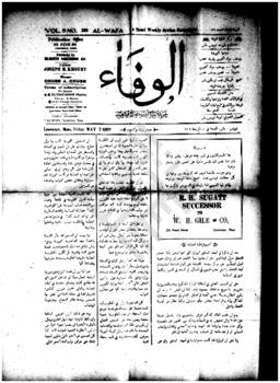 alwafa_19090507WM.pdf