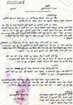 El-Khouri_Letter to Joseph from Lebanon Jan6 1960_1_wm.jpg