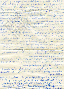 El-Khouri_Letter to Joseph from Lebanon Jan28 1958_3_wm.jpg