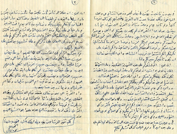El-Khouri_Letter to Joseph from Lebanon Sep22 1960_2_wm.jpg