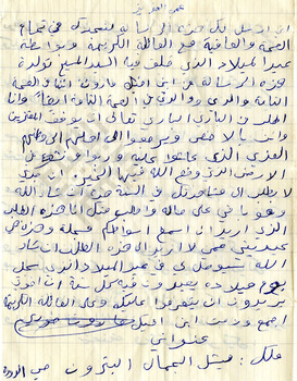 El-Khouri_Letter to Joseph from Lebanon Dec21 1960_2_wm.jpg