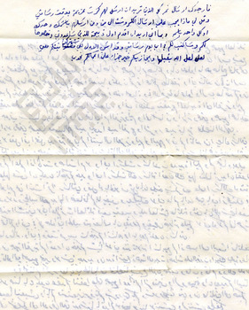 El-Khouri_Letter to Joseph from Lebanon Apr4 1960_2_wm.jpg
