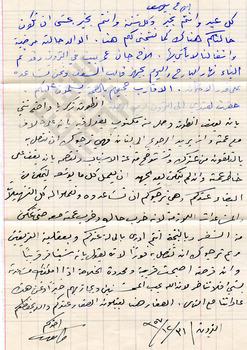 El-Khouri_Letter to Joseph from Lebanon Jan6 1958_1_wm.jpg