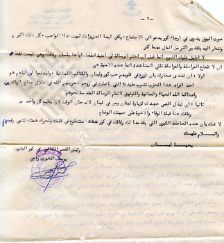 El-Khouri_Letter to Joseph from Lebanon Apr12 1960_2_wm.jpg