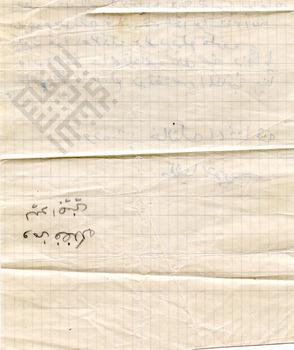 El-Khouri_Letter to Mrs Dave Azar from Lebanon Feb3 1960_2_wm.jpg