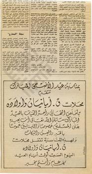 Arabic Newspaper 4_wm.jpg