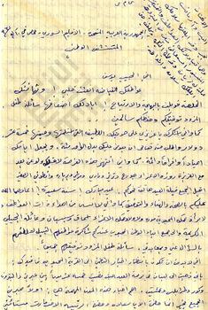 El-Khouri_Letter to Joseph from Lebanon Jan13 1960_1_wm.jpg