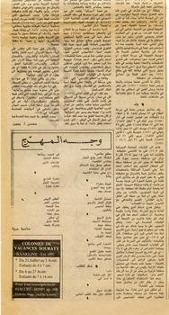 Arabic Newspaper 2_wm.jpg