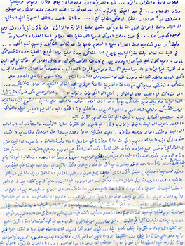 El-Khouri_Letter to Joseph from Lebanon Jan28 1958_2_wm.jpg