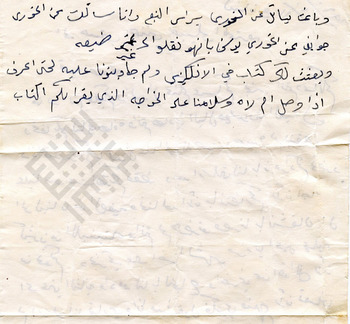 El-Khouri_Letter to Jennie Jabaley from Lebanon Oct10 1960_2_wm.jpg
