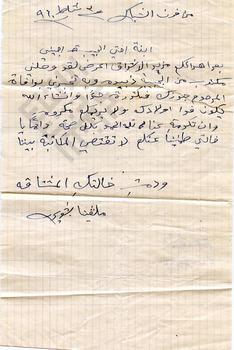 El-Khouri_Letter to Mrs Dave Azar from Lebanon Feb3 1960_1_wm.jpg