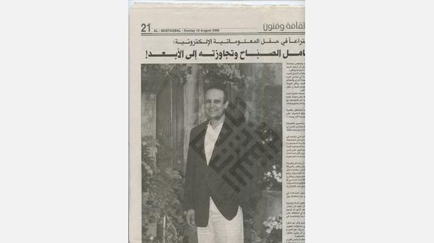 Al Mustaqbal Article on Wael Abou-Chakra, 2008