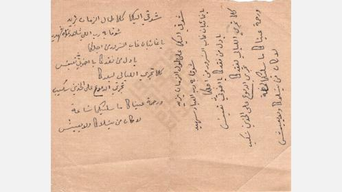 Poem from Unknown, undated