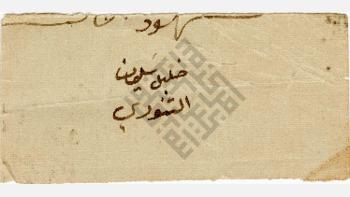 "Note with Name ""Khalil Slaiman al Tannouri,"" undated"